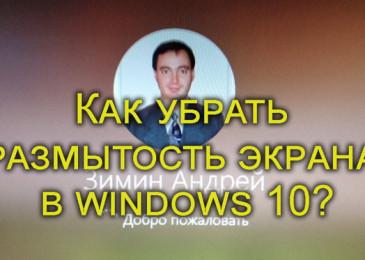 Как убрать размытость экрана в Windows 10 при входе в систему? 3 варианта исправления!