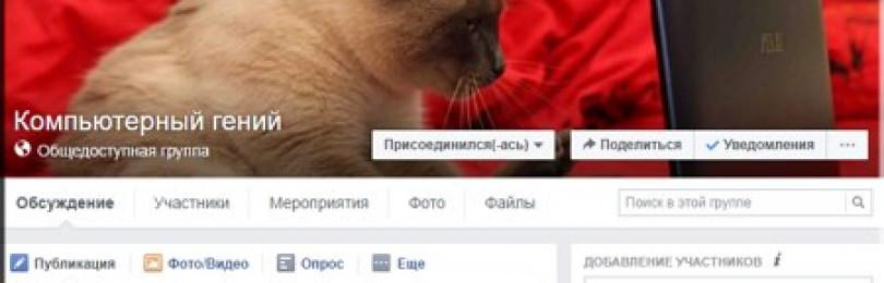 Как создать группу в Фейсбук