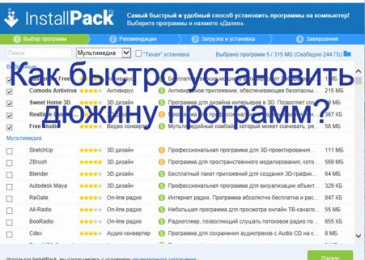 Быстрая установка программ с помощью утилиты InstallPack