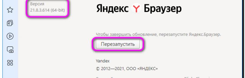 Как узнать версию Яндекс браузера на компьютере и смартфоне?