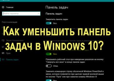 Как уменьшить панель задач в Windows 10 на ноутбуке, планшете, нетбуке?