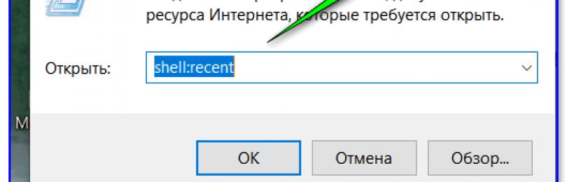 Где находятся недавние документы в Windows 10?