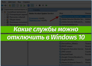 Отключаем ненужные службы в windows 10 безопасным методом