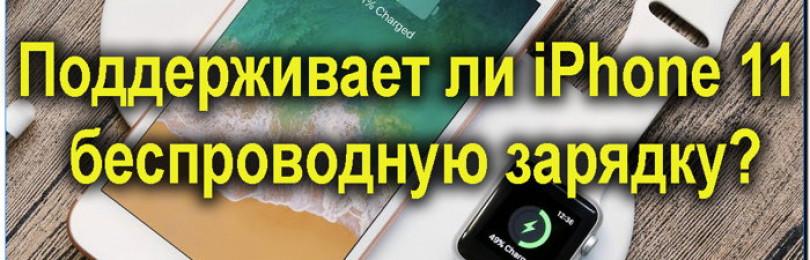 Поддерживает ли айфон 11 беспроводную зарядку для телефона?