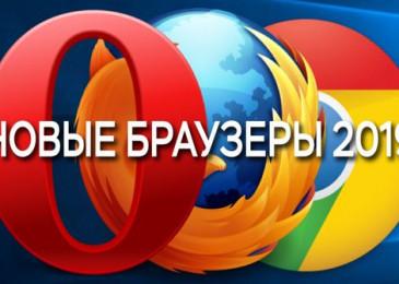 Новые браузеры 2019 года на русском языке топ 10 скачать бесплатно