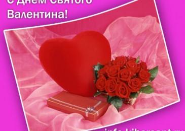 Легенда о дне Святого Валентина