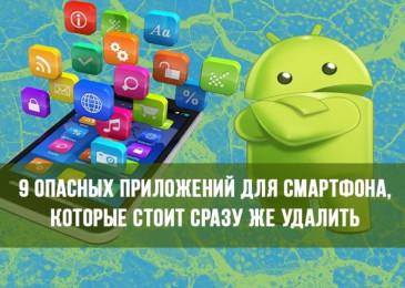 Какие есть опасные приложения для андроид телефонов список из 9 программ