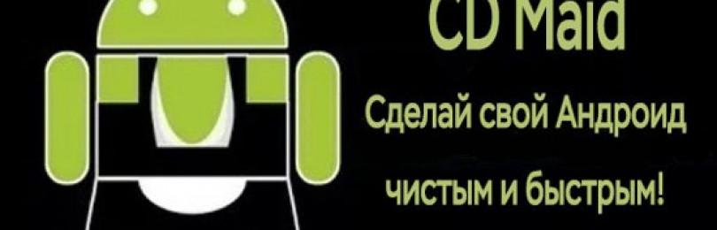 Приложение SD Maid на Андроид отличная очистка смартфона скачать бесплатно