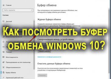Как посмотреть буфер обмена windows 10 горячие клавиши и программы