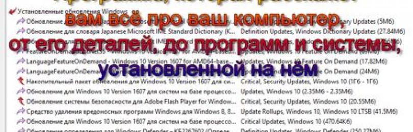 Sisoft Sandra Скачать бесплатно программу рассказывающую о ПК