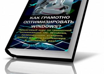 Как грамотно оптимизировать Windows обновлённая книга