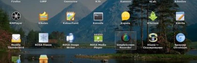 Российская операционная система Rosa Desktop