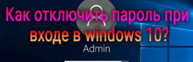 Как отключить пароль и пинкод при входе в windows 10 четыре лучших способа