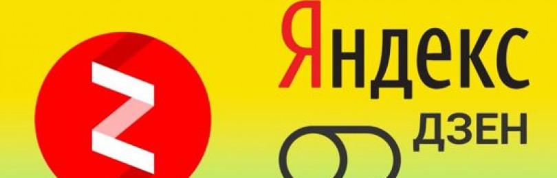 Как удалить Яндекс Дзен из Яндекс Браузера Яндекс Гугл Хром Firefox и Телефона?
