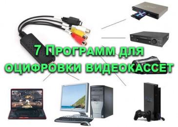 Самые популярные семь программ для оцифровки видеокассет на компьютере на русском