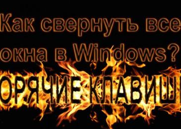 Как свернуть все окна применив горячие клавиши Windows XP 7 8 10 и MacOS