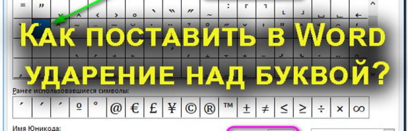 Как в Word поставить ударение над буквой в русском слове?