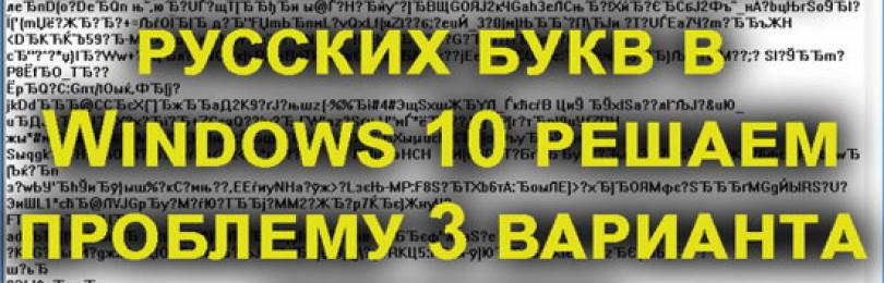 Кракозябры вместо русских букв в Windows 10 применяем 3 метода исправления ситуации