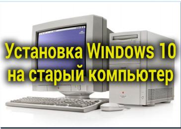Как установить Windows 10 на старый компьютер и возможно ли это?