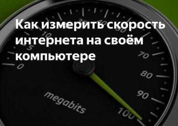 Как измерить скорость интернета на компьютере 9 виджетов