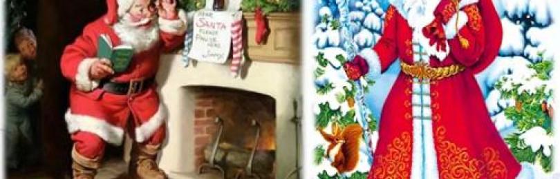 Чем Дед Мороз отличается от Санта Клауса внешне 14 главных отличий