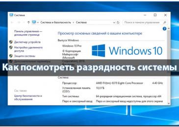 Как посмотреть разрядность системы Windows 10 8 способов