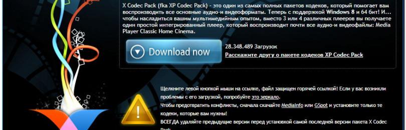 Бесплатные кодеки для windows 10 7 наиболее популярных пакетов