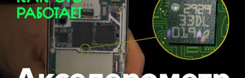 Акселерометр в телефоне что это такое в телефоне и его основные функции?