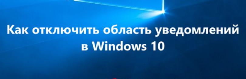 Как настроить область уведомления Windows 10?