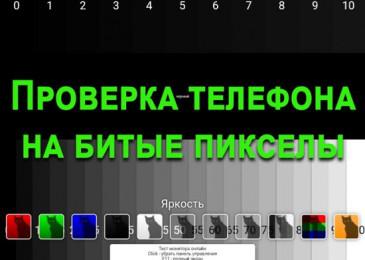 Проверка телефона на битые пиксели с помощью 2 сервисов и одного приложения