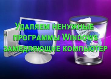 Удаляем ненужные программы Windows 7 10 замедляющие компьютер за 5 секунд
