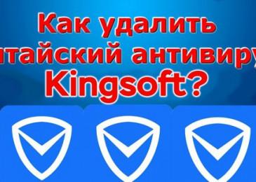 Китайский Antivirus Kingsoft Как Удалить Ведь Всё на Китайском языке?