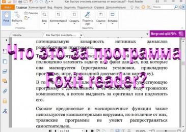 Что это за бесплатная программа Foxit Reader и как её правильно скачать?