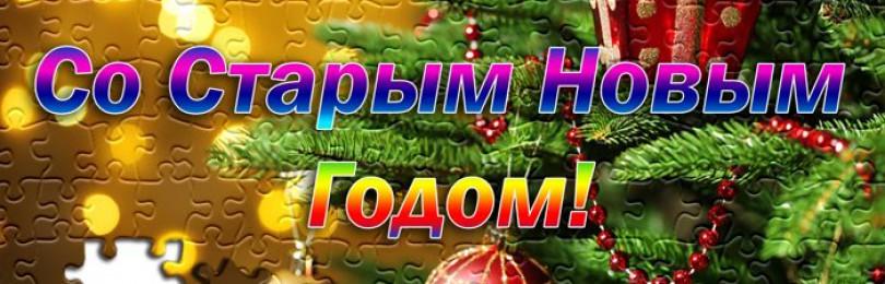 Почему есть Старый Новый год, какова его суть?