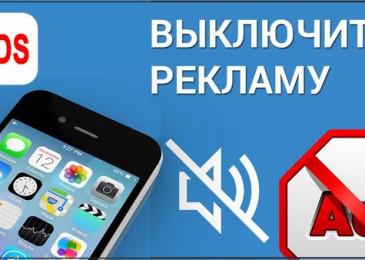 Как удалить рекламу из приложений андроид без Root прав используя приложение DNS66?