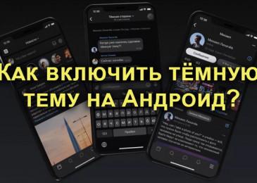 Как установить тёмную тему на Андроид?