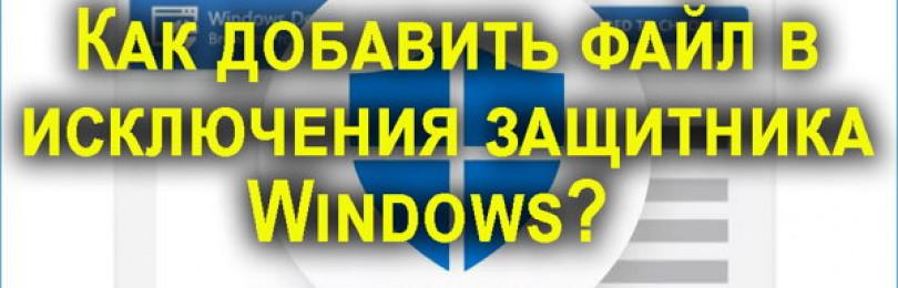 Как добавить файл в исключения защитника Windows 10?