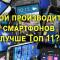 Какой производитель смартфонов лучше и надёжнее по качеству Топ 11 2020 год?