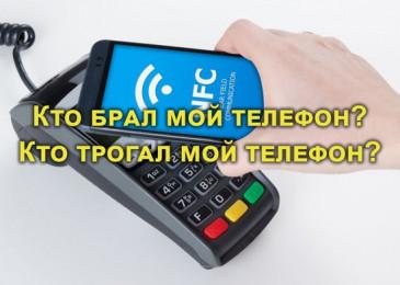 Wtmp что это на телефоне за приложение и как оно позволит узнать, кто им пользовался?