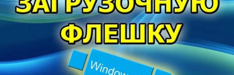 Как создать загрузочную флешку windows 10 rufus 32-64 bit минут за 10?