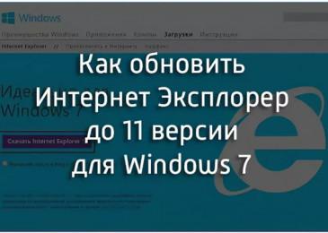 Как обновить интернет эксплорер до 11 версии для Windows 7 за 5 минут?