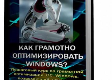 Как грамотно оптимизировать Windows книга вышла в продажу