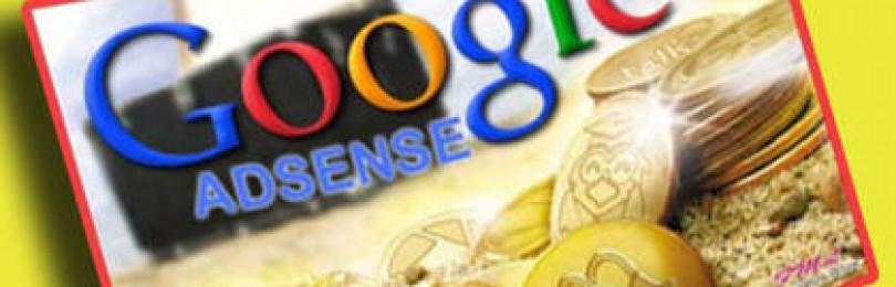 Как заработать на Google с помощью самых распространенных способов