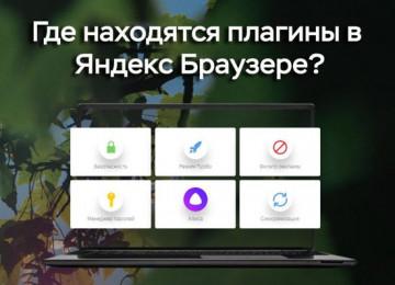 Яндекс браузер, где плагины и дополнения (расширения) в этом обозревателе?