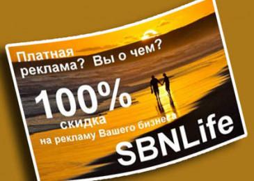 SBNLife социальная сеть для вашего бизнеса