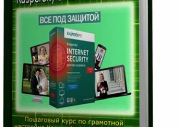 Книга про Kaspersky Internet Security