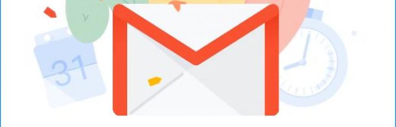 Как создать почту gmail com бесплатно на телефоне и компьютере за 5 минут?