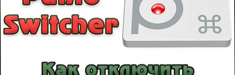 Рunto Switcher как отключить в Виндовс 7 8 10 или удалить без следов