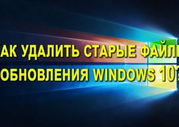 Как удалить старые обновления windows 10 самый быстрый метод!