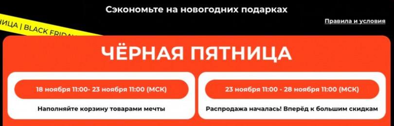 Черная пятница 2020 в России на АлиЭкспресс когда именно начнётся?